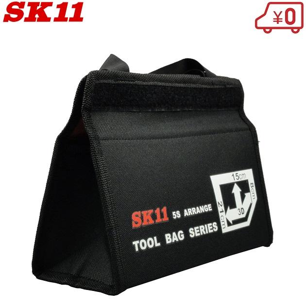 格安SALEスタート 工具の小分け 分別ができる工具 ツールバッグ SK11 初売り 工具バッグ 3Dスモールバッグ SSB-1521 折りたたみ 工具バック 工具入れ