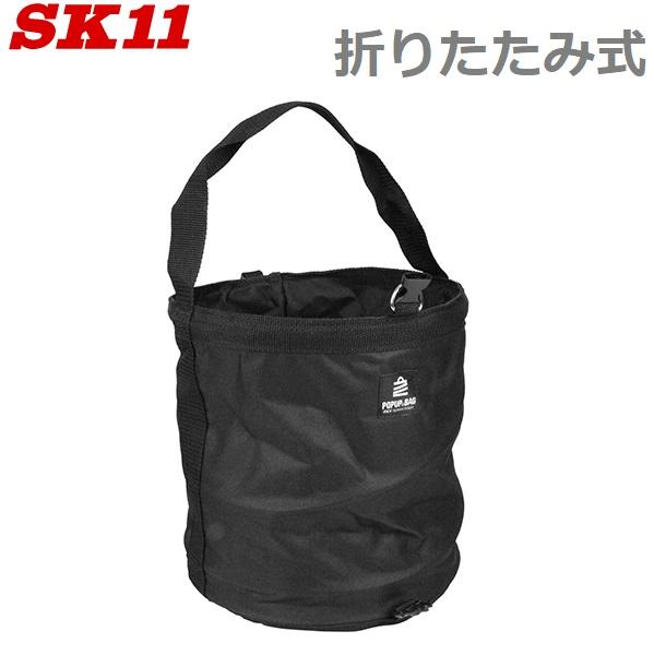 高さ290mmミニサイズの折り畳みポップアップバッグです SK11 高級な ポップアップバッグ SPU-27R-BK 工具バッグ 折りたたみ 2020新作 工具バック ツールバッグ キャンプ 車用 ゴミ箱 バケツ