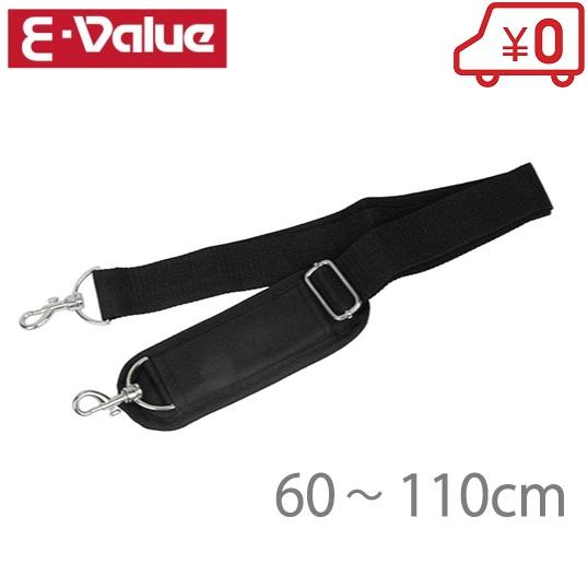 送料無料 D環付ポップアップバッグ ツールバッグに取り付け可能 E-Value 肩パッド付 ETP-SB ビジネスバッグ かばん 送料無料カード決済可能 ショルダーベルト ツールバッグ 工具バック SALE 単品