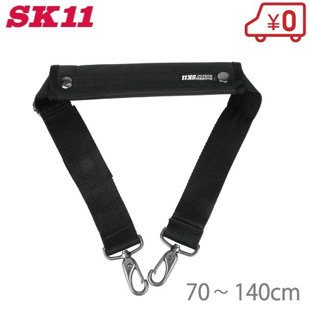 受賞店 送料無料 D環が付いているカバンであれば取り付けが可能です SK11 肩パッド付 ショルダーベルト 絶品 単品 ビジネスバッグ かばん 工具バック ツールバッグ SFSB-NP