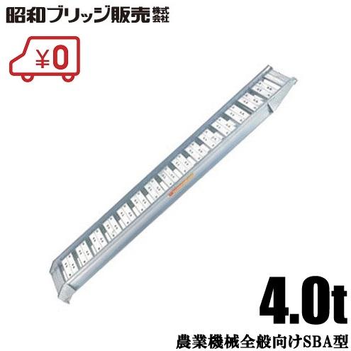 昭和ブリッジ アルミブリッジ 2本セット アルミラダーレール 4.0t 302×49cm [脚立 軽トラック 荷台]