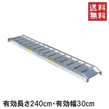 【送料無料】アルミブリッジ 1本 アルミラダーレール 0.6t 210×30cm [脚立 軽トラック 荷台]