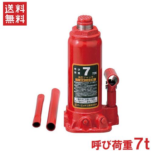 【送料無料】OH 油圧ジャッキ 7t 油圧式 ジャッキ ボトルジャッキ [手動 車 タイヤ 交換]OJ-7T