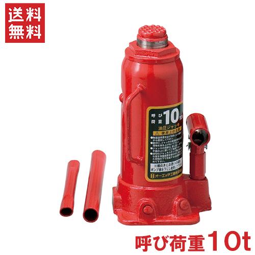 【送料無料】OH 油圧ジャッキ 10t 油圧式 ジャッキ ボトルジャッキ [手動 車 タイヤ 交換]OJ-10T