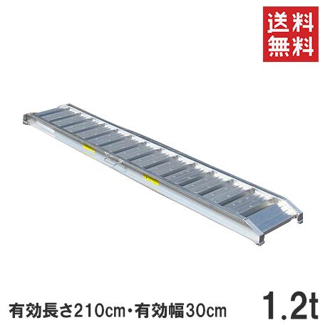 【送料無料】アルミブリッジ 2本セット アルミラダーレール 1.2t 210×30cm [脚立 軽トラック 荷台]