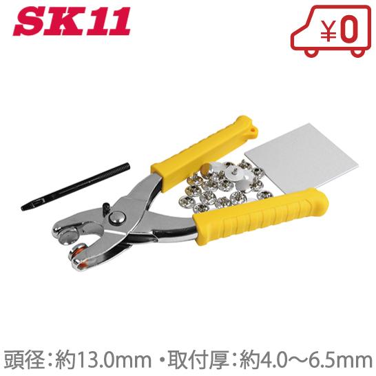 簡単でお手軽 特大カシメの取付け作業に便利なセットです SK11 毎週更新 特大カシメパンチ 13mm NO.1550 工具 休み ポンチ ハトメ抜き 手動 ハトメパンチ