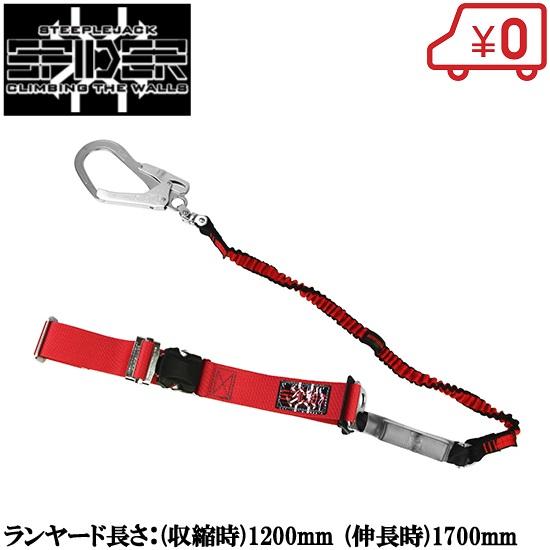 ツヨロン 安全帯 赤 OTNV-R-SPD SPIDER [胴綱 高所 ベルト ランヤード]