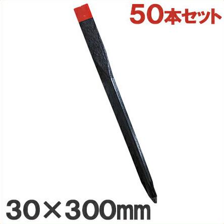 【送料無料】プラスチック 境界杭 30×300mm 50本セット 量杭 境界標 プラ杭 測量用品