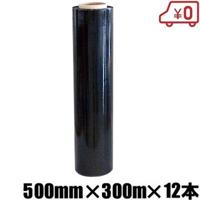ストレッチフィルム 黒 15ミクロン 500mm×300m×12本 [梱包資材 梱包材 パッキング ラップ ビニール 荷物固定 結束]