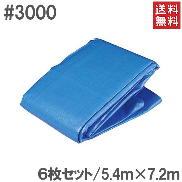 ブルーシート 5.4m×7.2m 6枚セット #3000 厚手 防水シート レジャーシート ビニールシート