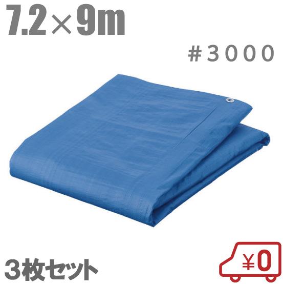 【送料無料】ブルーシート 7.2m×9m 3枚セット #3000 厚手 防水シート レジャーシート ビニールシート