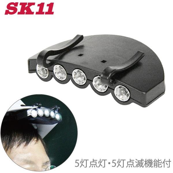 格安 送料無料 高輝度LED5個採用で明るい視野を確保し 快適に作業が出来ます SK11 作業灯 LED ヘッドライト SLN-1 市場 帽子 作業用ヘルメット ヘッドランプ キャップ LEDライト 登山 釣り具 作業ライト