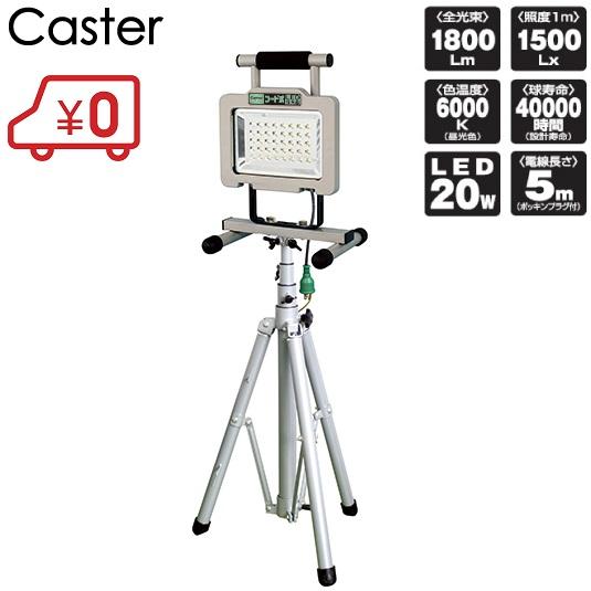【送料無料】 Caster LED投光器 CLP-1800AC-TPS 単体/三脚スタンド2way [ワークライト 作業灯 蛍光灯 屋外照明 ライト おしゃれ]