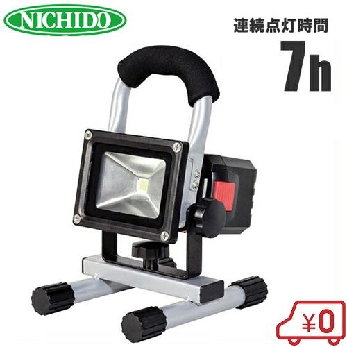 【送料無料】現場 照明 作業灯 LED 投光器 充電式 LEDライト 着脱式LEDチャージライト BAT-RE5S 防水対応