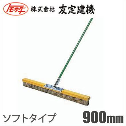 トモサダ コンクリートブラシ TCB-900S ソフト [掃除用品 床掃除 モップ 左官道具 大工道具]
