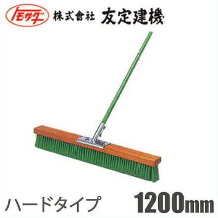 トモサダ コンクリートブラシ TCB-1200H ハード [掃除用品 床掃除 モップ 左官道具 大工道具]