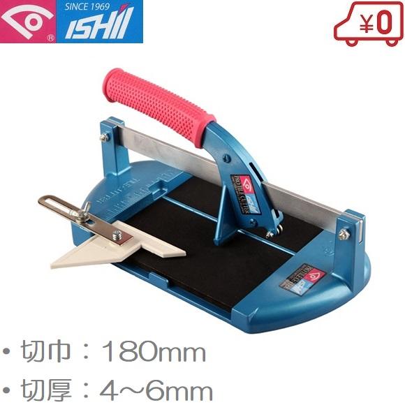 イシイ タイル切断機 タイルカッター SP-180XA 薄物 工具 左官 道具 庭 床 壁 100角