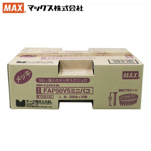 MAX PS連結釘 200本×10巻入 50mm FAP50V5 ミニ箱 換え釘 換えネイル 焼入れメッキスクリュ釘 くぎ マックス