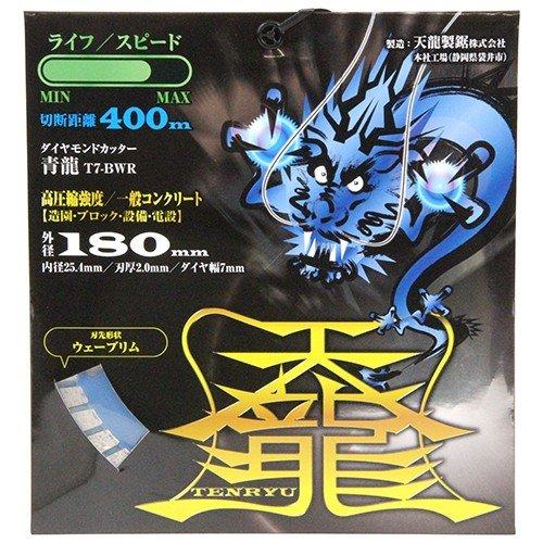 TENRYU ダイヤモンドカッター 青龍180 T7-BWR 外径:180mm 内径:25.4mm コンクリート用 レンガ用 ブロック用 大理石用