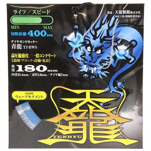 TENRYU ダイヤモンドカッター 青龍180 T7-BWS 外径:180mm 内径:25.4mm コンクリート用 レンガ用 ブロック用 大理石用 ディスクグラインダー刃