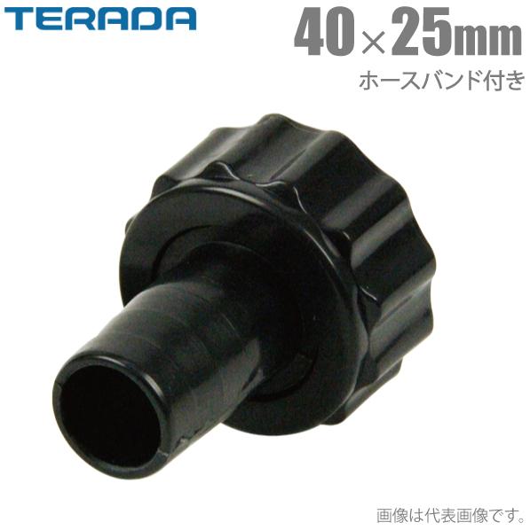 ポンプとホースの接続部に使用します ホースバンド付 最安値挑戦 ホースカップリング 超激安 樹脂製 40mmx25mm エンジンポンプ 水中ポンプ ホースジョイント