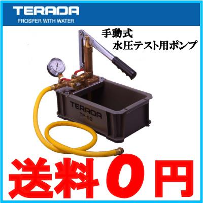 【送料無料】寺田ポンプ 水圧テストポンプ 手動式 TP-50
