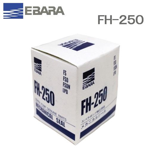 荏原製作所 メカニカルシール FH-250 CFS21-8215 [エバラ ラインポンプ 循環ポンプ]