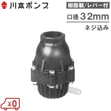 川本ポンプ 樹脂製 フート弁 32mm VF2-32 レバー付/ネジ込み [フード弁 フートバルブ 配管部材]