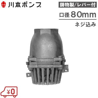 川本ポンプ 鋳物製 フート弁 80mm VF-80 レバー付/ネジ込み [フード弁 フートバルブ 配管部材]