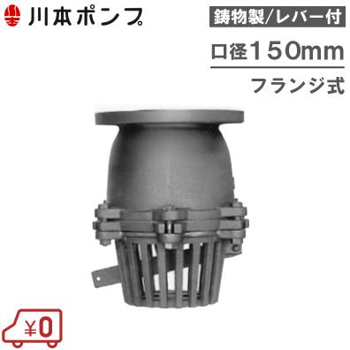 川本ポンプ 鋳物製 フート弁 150mm VFF-150 レバー付/フランジ式 [フード弁 フートバルブ 配管部材]