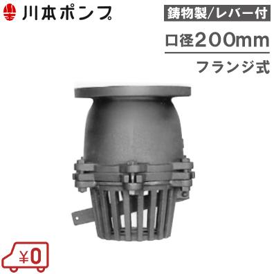 川本ポンプ 鋳物製 フート弁 200mm VFF-200 レバー付/フランジ式 [フード弁 フートバルブ 配管部材]
