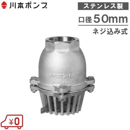 川本ポンプ ステンレス製 フート弁 50mm VFST2-50 レバー付/ネジ込み [フード弁 フートバルブ 配管部材]