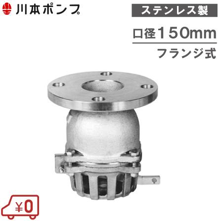 川本ポンプ ステンレス製 フート弁 150mm VFSF-150 レバー付/フランジ式 [フード弁 フートバルブ 配管部材]