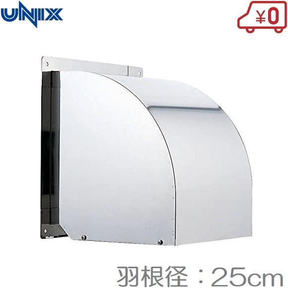 日本電興 換気扇カバー ステンレス製ウェザーカバー 屋外フード 換気扇フードカバー SWC300A3M 羽根径25cm