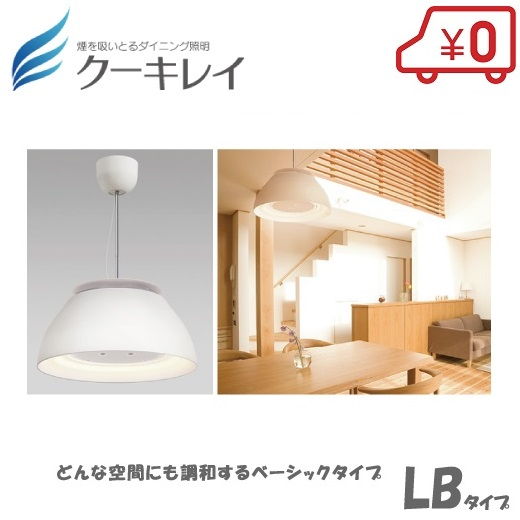 イーノ・イーノ 脱煙機能付照明 ダイニング 照明 換気扇 クーキレイLBタイプ C-LB502-W