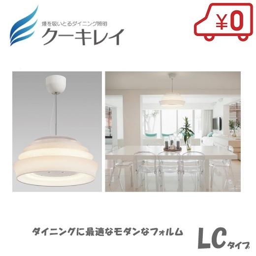 イーノ・イーノ 脱煙機能付照明 ダイニング 照明 換気扇 クーキレイLCタイプ C-LC502-W