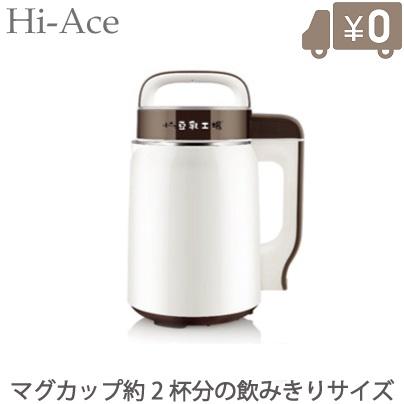 【送料無料】ハイエース 豆乳メーカー 小さな豆乳工場 [豆乳マシーン スープメーカー おから HI-ACE]