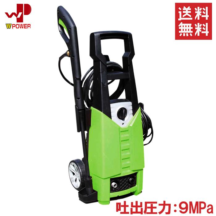 【送料無料】WP 高圧洗浄機 9Mpa 1400W YL90B[家庭用 洗車 壁 自動車 バイク 農機具]
