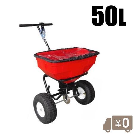 農業機械 [農薬散布機 目土 肥料 肥料散布器 塩カル] 【法人様限定】肥料散布機 散布 手押しタイプ 芝生の種まき 容量50L 融雪剤