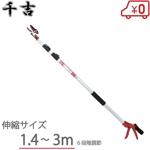 千吉 強力 高枝切鋏 SGLP-1 三段伸縮 1.4~3m 高枝切りばさみ 高枝切りバサミ 枝きりはさみ 高枝切鋏