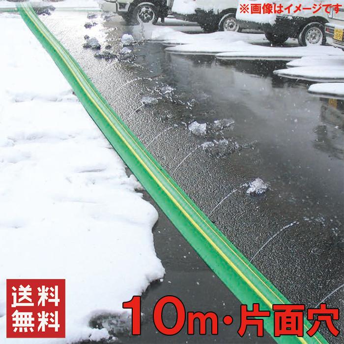 【送料無料】家庭用 融雪ホース 融雪プロテクター 10m 片面穴[凍結防止 融雪ガード チューブ 凍結対策 除雪用品 雪対策]