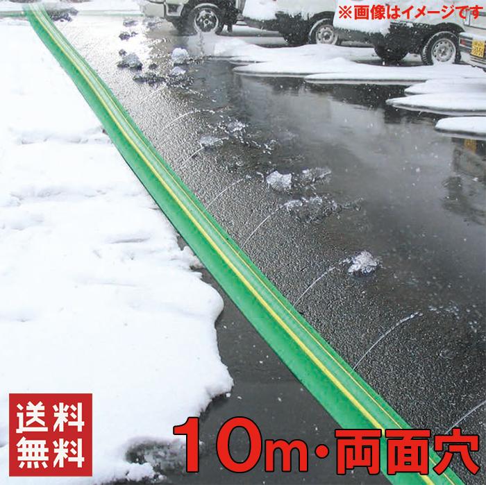 【送料無料】業務用 融雪ホース 融雪プロテクター 10m 両面穴[凍結防止 融雪ガード チューブ 融雪 凍結対策 除雪用品]