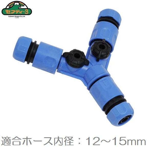 散水ホース分岐コネクター/2方向への分岐に。 セフティ3 ホースジョイント 3股 SSK-6 ホースニップル ホース分岐コネクター ホースコネクター 水道