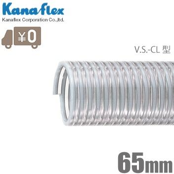 カナフレックス サクションホース 65mm/10m [排水ホース 水中ポンプ用ホース 農業用 工業用 ホース] VS-CL-65-10