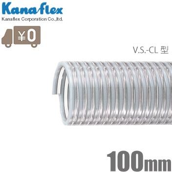 【送料無料/法人様限定】カナフレックス サクションホース VS-CL-100-20 100mm/20m