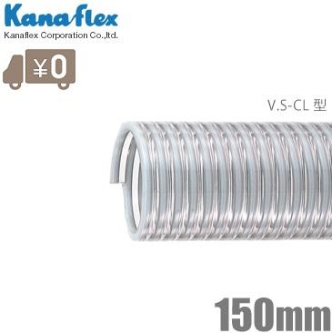 【法人様限定】カナフレックス サクションホース VS-CL-150-20 150mm/20m [排水ホース 水中ポンプ 農業用 エンジンポンプ 吸水ホース]