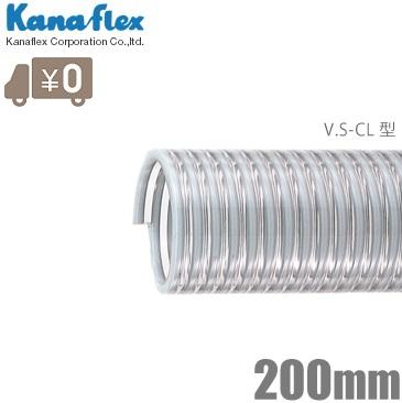 【法人様限定】カナフレックス サクションホース VS-CL-200-10 200mm/10m [排水ホース 水中ポンプ 農業用 エンジンポンプ 吸水ホース]