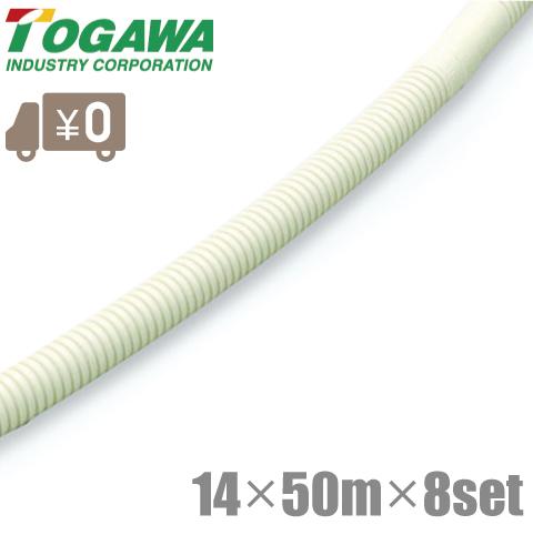 【送料無料】十川産業 二重管 ドレンホース 14mm×50m×8セット 400m クーラー エアコン用