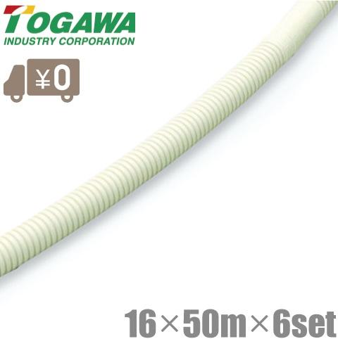 【送料無料】十川産業 二重管 ドレンホース 16mm×50m×6セット 300m クーラー エアコン用