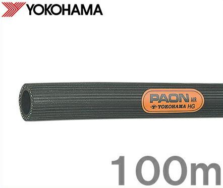 【送料無料】横浜ゴム パオン エアーホース エアホース 100m 内径38.1mm[エアツール 常圧 耐磨耗 耐候 YOKOHAMA]